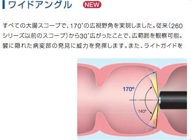 ワイドアングル.jpg