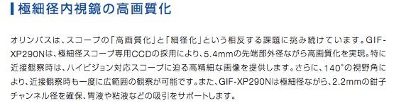 経鼻高画質化.jpg