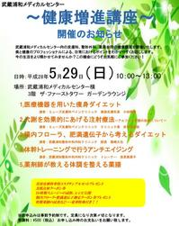 2016_kenkoukouza.JPG