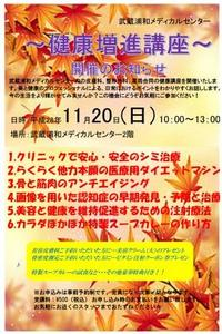 kenkouzousin02.jpg