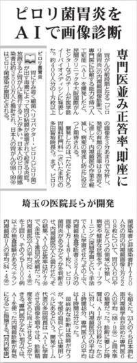 11/20毎日新聞3面.png