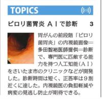 11-20 毎日新聞1面.png