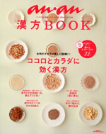 """anan"", special 2012 compilation edition Herbal Medicine BOOK"